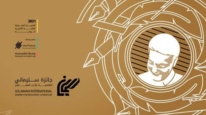 استمرار فتح باب المشاركات في جائزة سليماني العالمية... تعرّف على الأقسام والجوائز