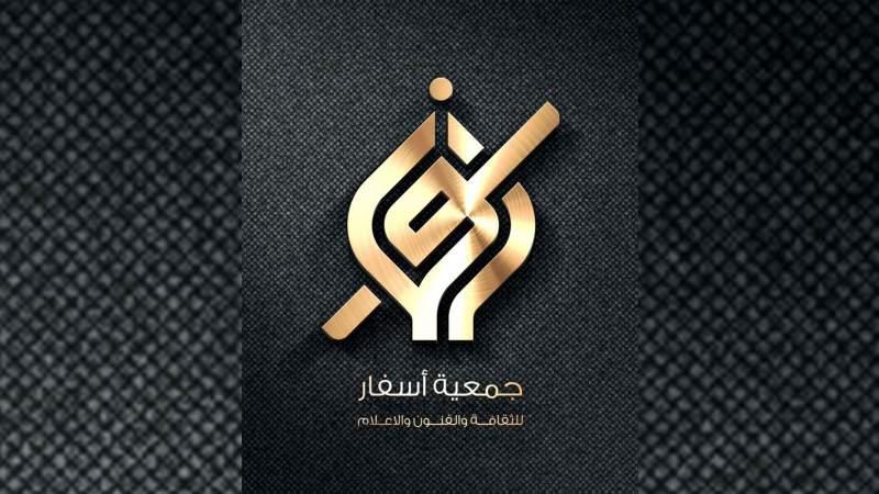 جمعية أسفار ااثقافة والفنون والإعلام
