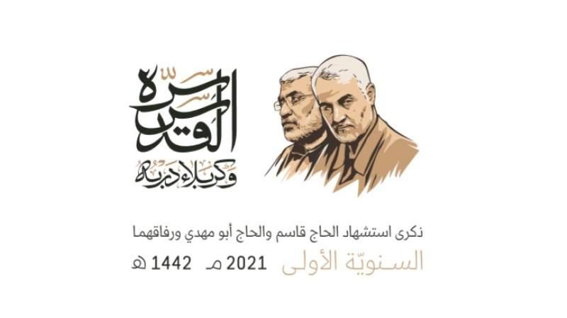 الندوة السياسية: صانعو النصر